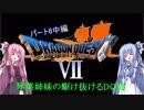 【PS版DQ7】琴葉姉妹がDQ7の世界を駆け抜けるようですPart6中編【VOICEROID実況】