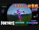 【Fortnite】いろいろとやめろぉ!?【目指せビクロイ実況#4】