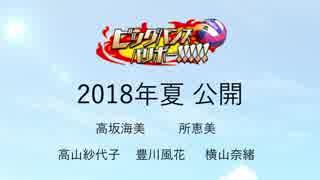 映画『ビッグバンズバリボー!!!!!』予告PV