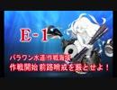 【艦これ実況】優しい提督を目指してpart73【冬イベ編(E-1)】