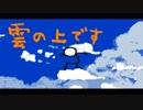 【初音ミク】雲の上です【オリジナルMV】