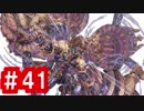 【ゆっくり実況】TDDT先輩の大冒険【千年戦争アイギス】p...
