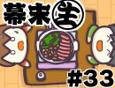 [会員専用]幕末生 第33回(リアル鍋SP)