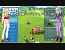 【Terra Tech】集めて作って惑星探索!Season2-その1-【VOICEROID実況】