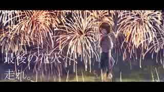 最後の花火へ、走れ。 歌ってみた。/佐倉