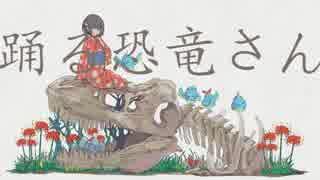 『踊る恐竜さん』歌ってみたッスウウウ【