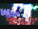 【MMDスパロボ】天獄篇のνガンダムをMMDで焼き直した【MMD杯ZERO】