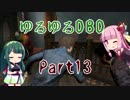 【Dead by Daylight】ゆるゆるDBD Part13【ずん子&茜】