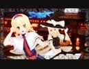 【歌ってみた】魔理沙とアリスでおどりゃんせ【東方MMD】
