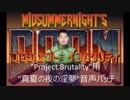 INMGUYと化した先輩.14 Project Brutality用 INMGUYパック 配布