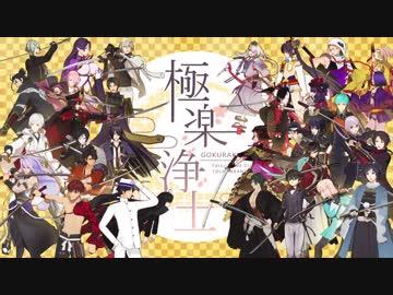 Gokuraku Jodo in Touken Ranbu and FGO [MMD Cup ZERO Participation Video]