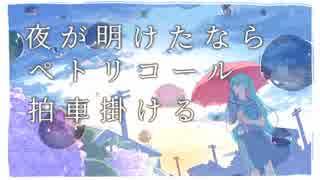 【初音ミク】グリッサンド・ペトリコール【オリジナル】