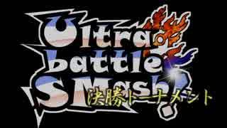 【実況者大会】 Ultra battle SMash! 【決