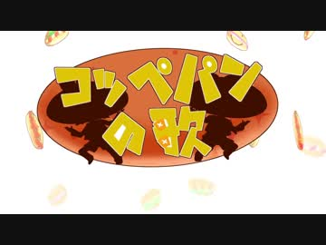 【鏡音リンレン】 コッペパンの歌 【ボカロP夏のパン祭り】