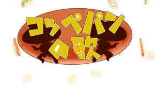 【鏡音リンレン】 コッペパンの歌 【ボカ