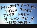 【MMD杯ZERO参加動画】MMDオリキャラでありそうなRPGのOP【ありがとう!MMD祭夏】