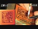 【手彫り】ゴム印で彫ってみた。05:ルカ・ブライト