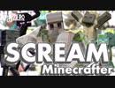 【MMD杯ZERO参加動画】SCREAM×Minecrafter【18夏MMDふぇすと本祭】