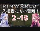 【RimWorld】入植者たちの苦難! *2-18*