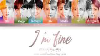 防弾少年団(BTS) - 「I'm Fine」 Lyrics
