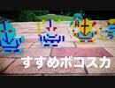 【初音ミク】 すすめボコスカ【MMD杯ZERO参加動画】