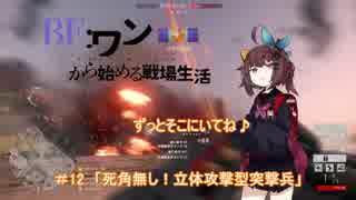 #12 BF1「死角無し!立体攻撃型突撃兵」【
