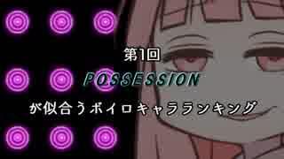 【第四回ひじき祭】第1回POSSESSIONが似合