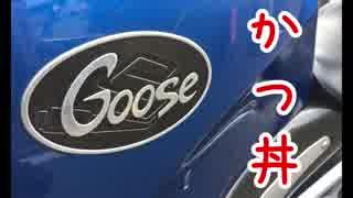 【VOICEROID車載】Goose350でカツ丼を食べに行った話
