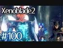 #100【ゼノブレイド2】ちょっと君と世界