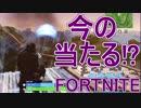 【日刊】初心者だと思ってる人のフォートナイト実況プレイPart62【Switch版Fortnite】