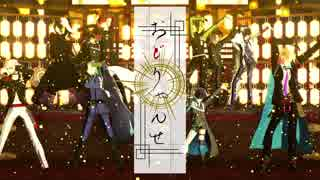 【MMD刀剣乱舞】備州11人でおどりゃんせ【MMD杯ZERO本選】