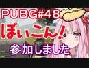 【PUBG】ぼいこん、参加してきました・えびドン勝#48【VOICEROID実況】