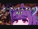 【討鬼伝2】とーきりたんでん弐#23