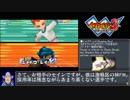 イナズマイレブン3 対戦動画 その10