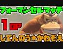 【マリオカート8DX】実況者フォーマンセルマッチ 1GP 実況51...