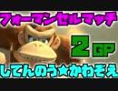 【マリオカート8DX】実況者フォーマンセルマッチ 2GP 実況52...
