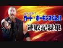 <WWE>がんばれ!ホーキンスくん!!連敗記録集