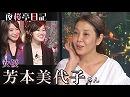 【夜桜亭日記 #78】女優の芳本美代子さんをお招きしました[桜H30/8/25]