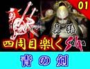 【ミンサガ 4周目】真サルーインを倒す!全力で楽しむミンサガ実況 Part1
