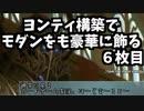 【MTGMO】ヨンティ構築でモダンをも豪華に飾る 6枚目