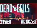 【実況】生きるとは前に進むことだ#7【Dead Cells】
