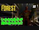 #1【The forest】食人族の島で大冒険!【実況】