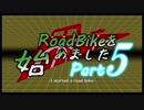 【RoadBike】ロードバイクを始めました_Part05
