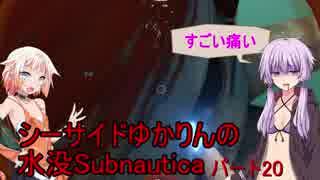 シーサイドゆかりんの水没Subnautica20