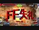 FF(フライトフォーム)から失礼するゾ~.mp07