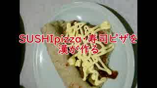 SUSHIpizza・寿司ピザを漢が作る