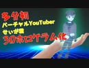 【多分初?】VTuber、3Dホログラムで現実世界に具現化する #今和間田せぃが #VTuber