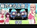 【VOICEROID実況】美少女サッカーやろうぜ!おまえ美少女な!!Part.5【びびび実況】