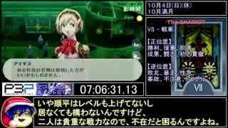 VII -【PSP】P3P RTA 全コミュMAX真エンド