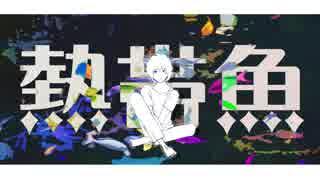 熱帯魚 / 初音ミク - キシカワ ( しゃべる
